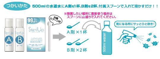 Steri Up除菌剤